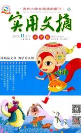 乖狐狸·实用文摘(小学版)