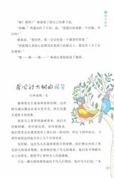乖狐狸·实用文摘(小学版)2019年9月第18期