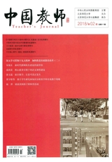 中国教师(上半月版)2018年2月第2期