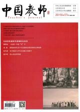 中国教师(上半月版)