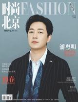 时尚北京2019年3月第3期