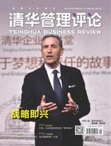 清华管理评论2017年5月第5期