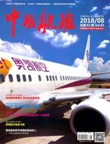 中国航班(中英文版)