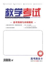 教学考试·高考政治