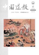 中国道教2020年4月第2期