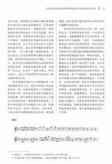 音乐研究2019年7月第4期