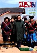 民族画报(朝鲜文)