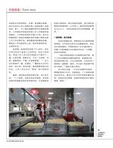 民生周刊2019年4月第8期