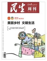 民生周刊2019年3月第7期