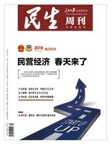 民生周刊2019年3月第6期