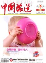 中国酿造2018年5月第5期