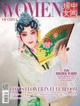 中国妇女·英文月刊2019年12月第12期