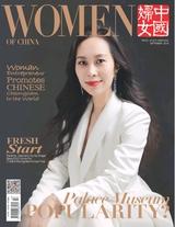 中国妇女英文月刊(英文版)