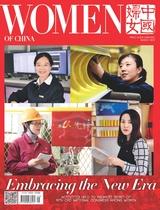 中国妇女英文月刊(英文版)2018年3月第3期