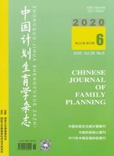 中国计划生育学杂志2020年6月第6期