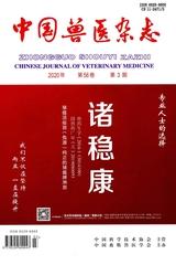 中国兽医杂志2020年3月第3期
