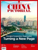 中国画报(英文版)