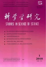 科学学研究2018年1月第1期