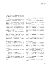 青岛文学2019年5月第5期