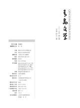青岛文学2019年8月第8期