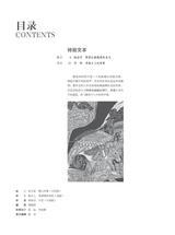 青岛文学2019年3月第3期