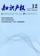 知识产权2018年12月第12期
