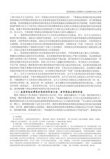知识产权2020年6月第6期