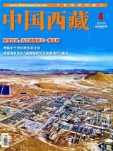 中国西藏2020年7月第4期