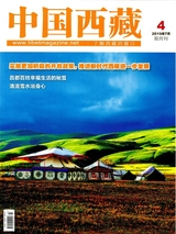 中国西藏2019年7月第4期