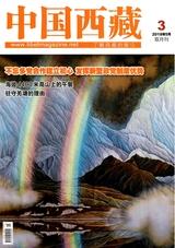 中国西藏2018年5月第3期