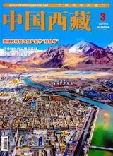 中国西藏2020年5月第3期