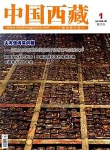 中国西藏2019年1月第1期