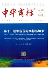 中华商标2019年5月第5期