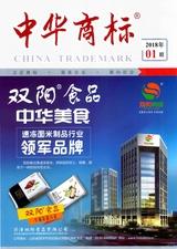 中华商标2018年1月第1期