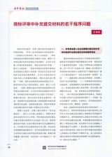 中华商标2020年8月第8期