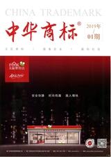 中华商标2019年1月第1期