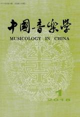 中国音乐学2018年1月第1期