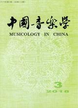 中国音乐学2018年6月第3期
