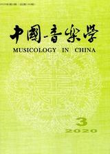 中国音乐学2020年7月第3期