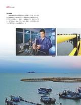 中国品牌2020年9月第9期