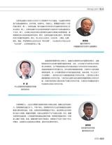 中国品牌2019年7月第7期
