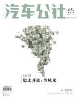 市场周刊·汽车公社
