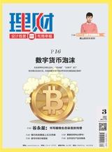 理财·市场版 2018年3月第3期