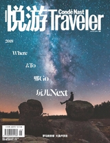 悦游 Condé Nast Traveler