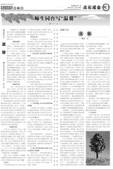 作文指导报·初二版2018年12月第48期