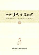 中国当代文学研究2019年9月第5期