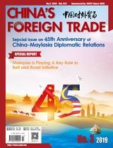 中国对外贸易(英文版)