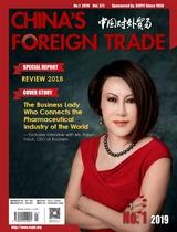 中国对外贸易(英文版)2019年2月第1期