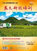 农民科技培训