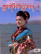 中国西藏(藏文版)2018年5月第3期